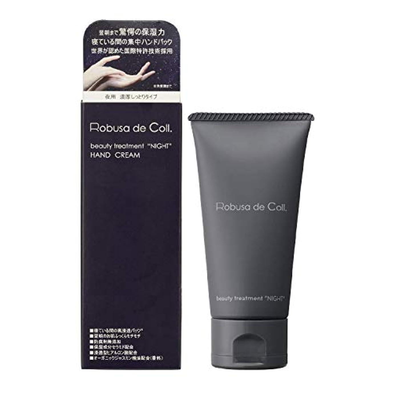 ふける経過著名なRobusa de coll(ロブサデコル)ナイトリペアクリーム 60g (皮膚保護クリーム 乾燥 敏感肌用)
