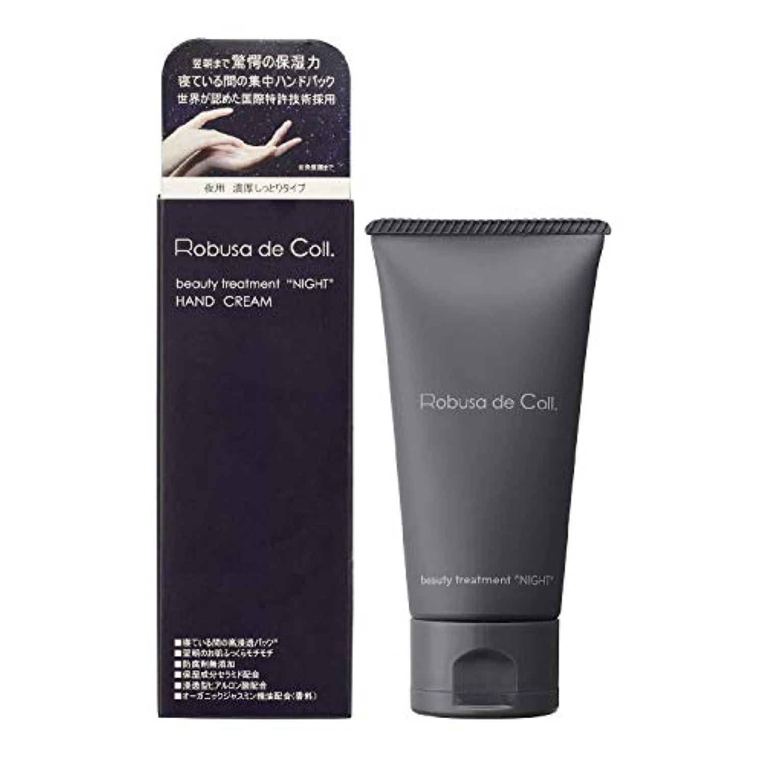 負有罪ハードRobusa de coll(ロブサデコル)ナイトリペアクリーム 60g (皮膚保護クリーム 乾燥 敏感肌用)