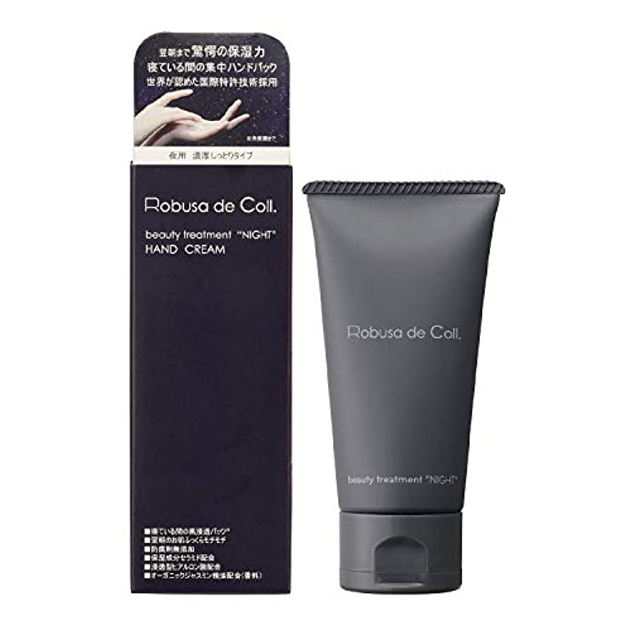 生命体慣性くさびRobusa de coll(ロブサデコル)ナイトリペアクリーム 60g (皮膚保護クリーム 乾燥 敏感肌用)