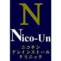 ニコチン・アンインストール・クリニック: 電話1本、60分のカウンセリングでタバコをやめる! ニコアン (ニコアン・ブックス)