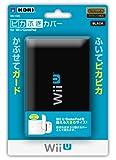 【Wii U】任天堂公式ライセンス商品 ピカふきカバー for Wii U GamePad ブラック