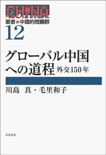 グローバル中国への道程―外交150年 (叢書 中国的問題群 12)の詳細を見る
