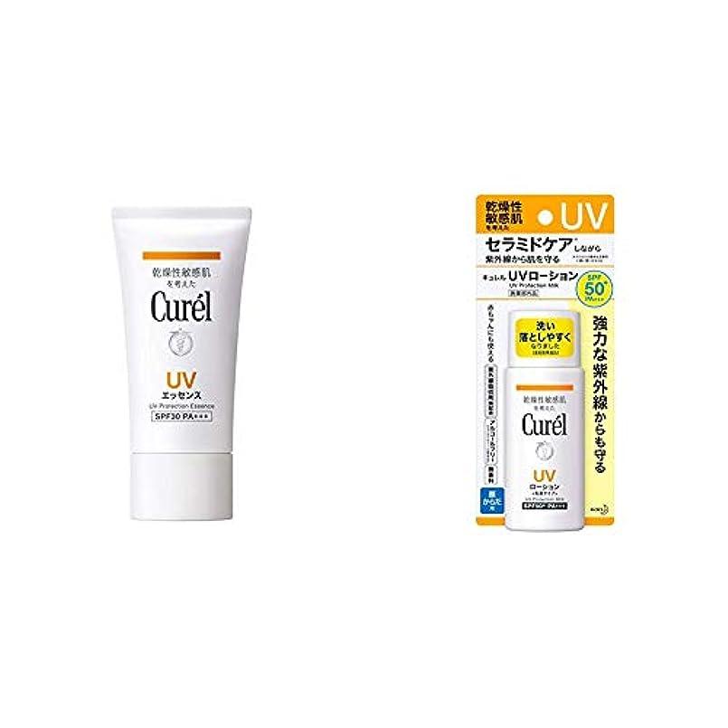 完璧免疫リビングルームキュレル UVエッセンス SPF30 50g(赤ちゃんにも使えます) & UVローション SPF50+ PA+++ 60ml(赤ちゃんにも使えます)