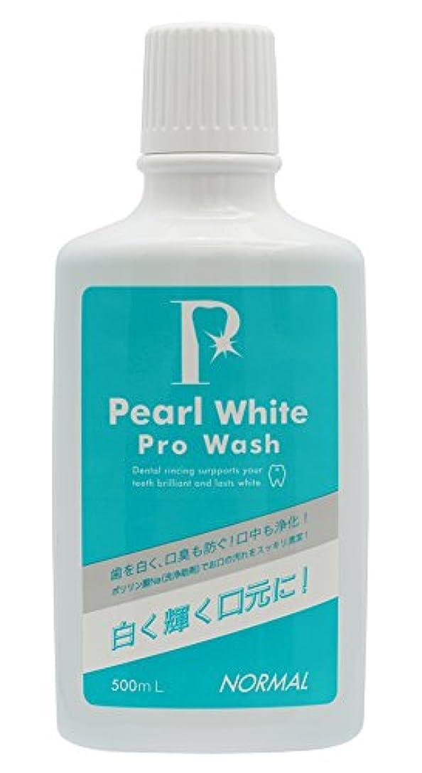 振動させるオーラル実質的パール ホワイトプロ ウォッシュ ノーマル(お口にやさしい) 洗口液 マウスウォッシュ