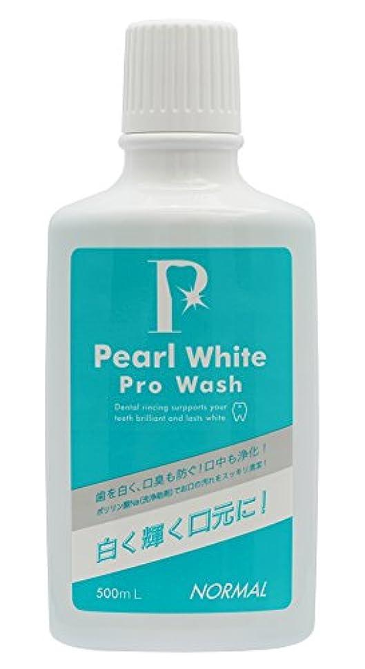 服を片付ける光沢重大パール ホワイトプロ ウォッシュ ノーマル(お口にやさしい) 洗口液 マウスウォッシュ