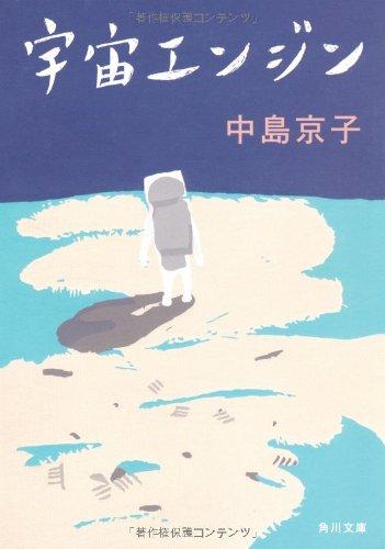 宇宙エンジン (角川文庫)の詳細を見る