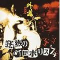 狂熱の町田ポリス '74