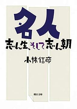 名人 (朝日文庫)