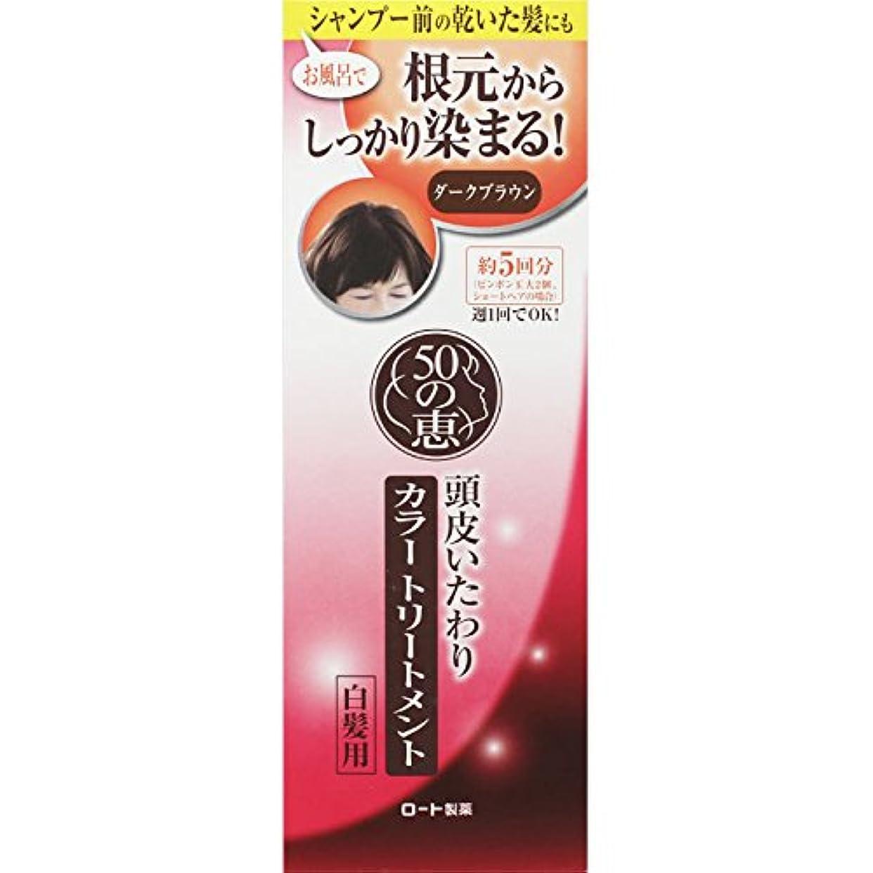 ワット酸化する浅いロート製薬 50の恵エイジングケア 頭皮いたわりカラートリートメント ダークブラウン 150g