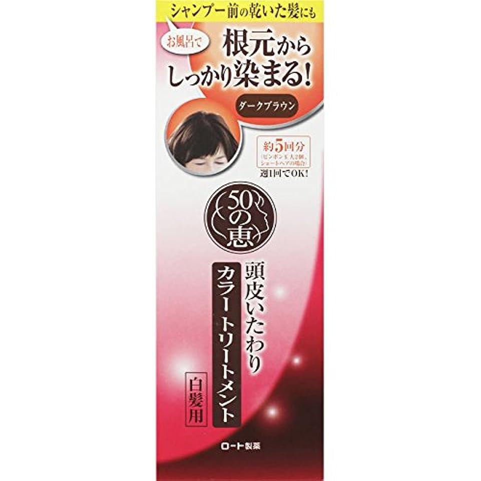 若さダイヤモンドウェイターロート製薬 50の恵エイジングケア 頭皮いたわりカラートリートメント ダークブラウン 150g