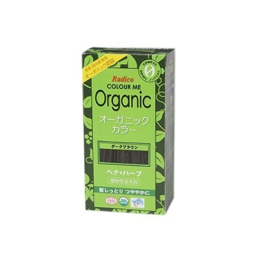 まっすぐ実行可能ランダムCOLOURME Organic (カラーミーオーガニック ヘナ 白髪用) ダークブラウン 100g