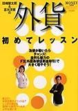 田嶋智太郎&志水洋美の外貨初めてレッスン (...