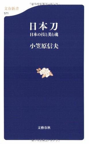 日本刀―日本の技と美と魂 (文春新書)