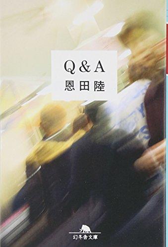 Q&A (幻冬舎文庫)の詳細を見る
