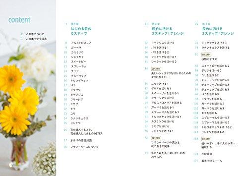 3ステップ上達法 はじめての花の活け方: いけばなとフラワーアレンジメントのプロから愛される花屋に学ぶ
