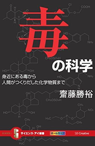 毒の科学 身近にある毒から人間がつくりだした化学物質まで (サイエンス・アイ新書)の詳細を見る