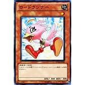 遊戯王カード 【 ロードランナー 】 DP10-JP001-N 《デュエリストパック 遊星編3》 [おもちゃ&ホビー]