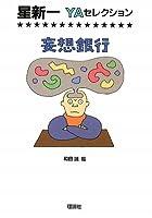 妄想銀行 (星新一YAセレクション)