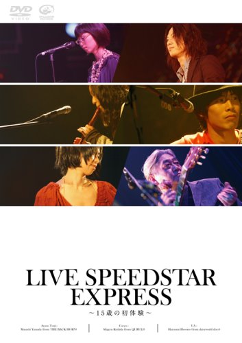 LIVE SPEEDSTAR EXPRESS ~15歳の初体験~ [DVD]の詳細を見る