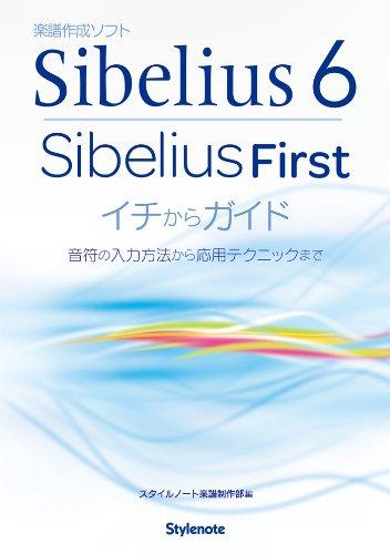 Sibelius6・SibeliusFirstイチからガイド 〜音符の入力方法から応用テクニックまで〜の詳細を見る