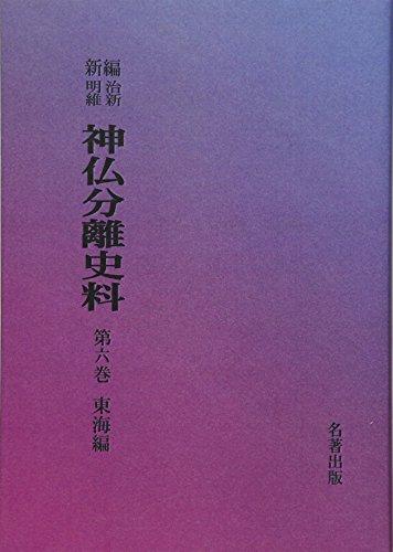 新編明治維新神仏分離史料 (第6巻)