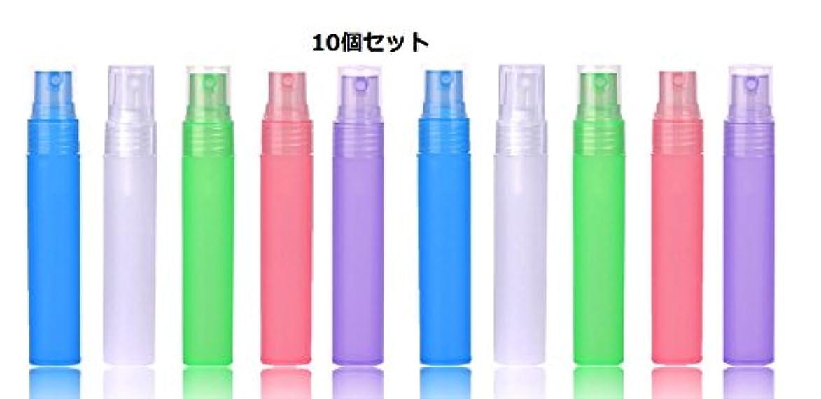 第九ペニー組み合わせるH&D 10個 化粧水 香水 アトマイザー 詰め替え容器 香水瓶 スプレーボトル 詰め替え ミニ 携帯便利 軽量 (25ML)