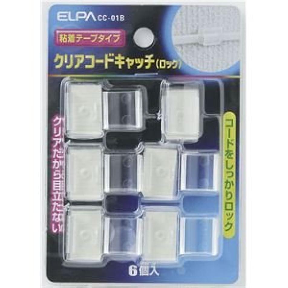 ドロップバース同時(業務用セット) ELPA クリアーコードキャッチ ロック CC-01B(ロック) 6個【×30セット】