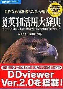 新編英和活用大辞典 V2
