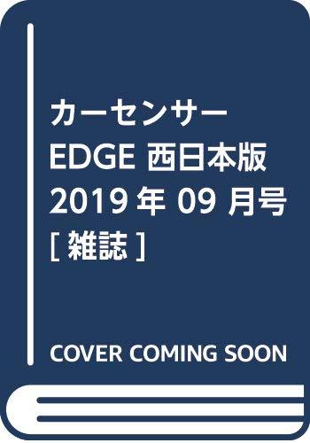 カーセンサーEDGE 西日本版 2019年 09 月号 [雑誌]