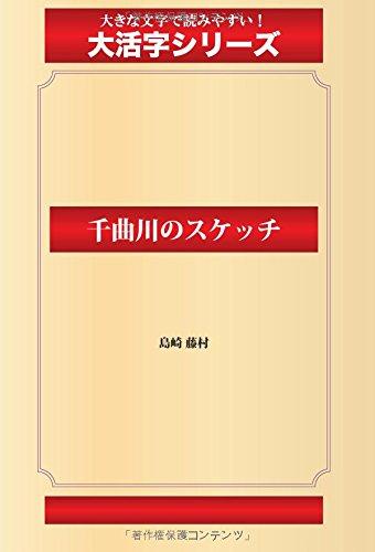 千曲川のスケッチ(ゴマブックス大活字シリーズ)