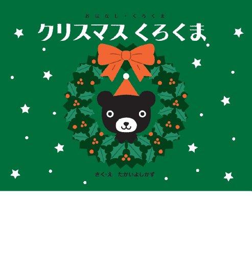 クリスマスくろくま―おはなし・くろくまの詳細を見る