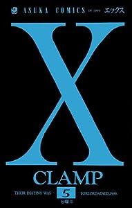 X(5) (あすかコミックス)