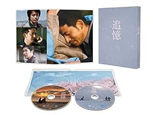 追憶 DVD 豪華版(DVD2枚組)