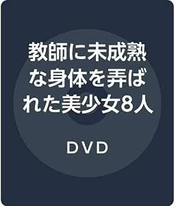 教師に未成熟な身体を弄ばれた美少女8人初めてアクメ5時間 / 宇宙企画 [DVD]