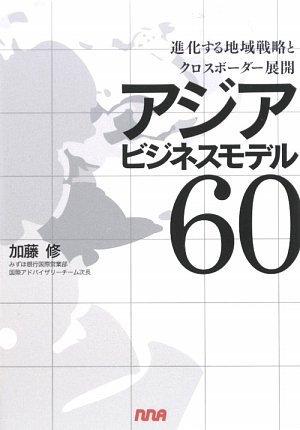 アジアビジネスモデル60―進化する地域戦略とクロスボーダー展開の詳細を見る