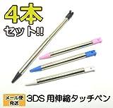 任天堂 3DS用 伸縮 タッチペン 4本セット