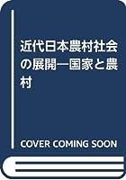 近代日本農村社会の展開―国家と農村