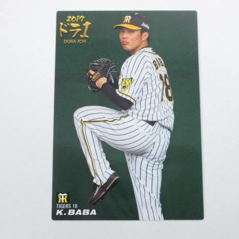 2018カルビープロ野球/第1弾■ドラフト1位カード■D-08/馬場皐輔/阪神