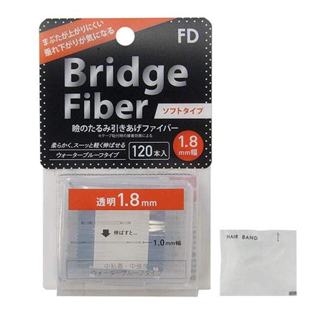 アルプスある速報【増量120本!】FD ブリッジソフトファイバー 眼瞼下垂防止テープ ソフトタイプ 透明1.8mm幅 120本入り + ヘアゴム(カラーはおまかせ)セット