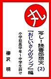 宿題代行 丸写し!読書感想文(2) 「おじいさんのランプ」編: 小学校高学年 から 中学生向け