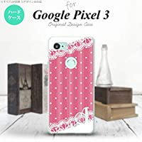Google Pixel 3 スマホケース カバー ドット・レースB ピンク 【対応機種:Google Pixel 3】【アルファベット [P]】