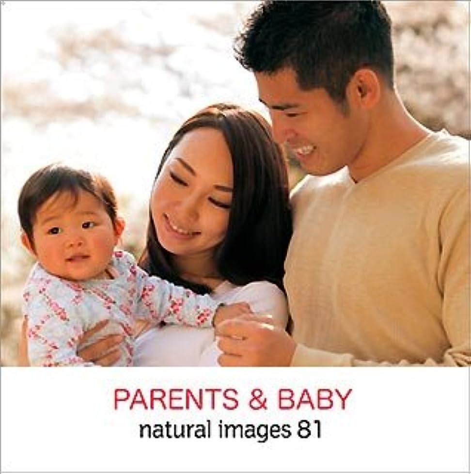 セマフォメッセンジャー識別natural images Vol.81 PARENTS&BABY