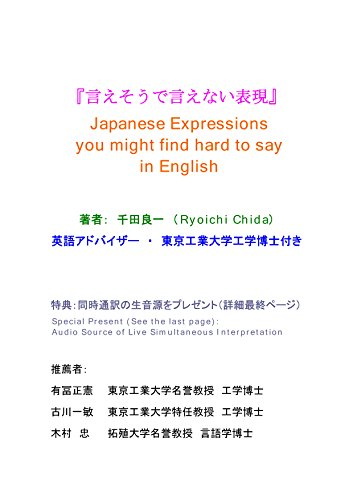 『言えそうで言えない表現』  Japanese Expressions you might find hard to say in English