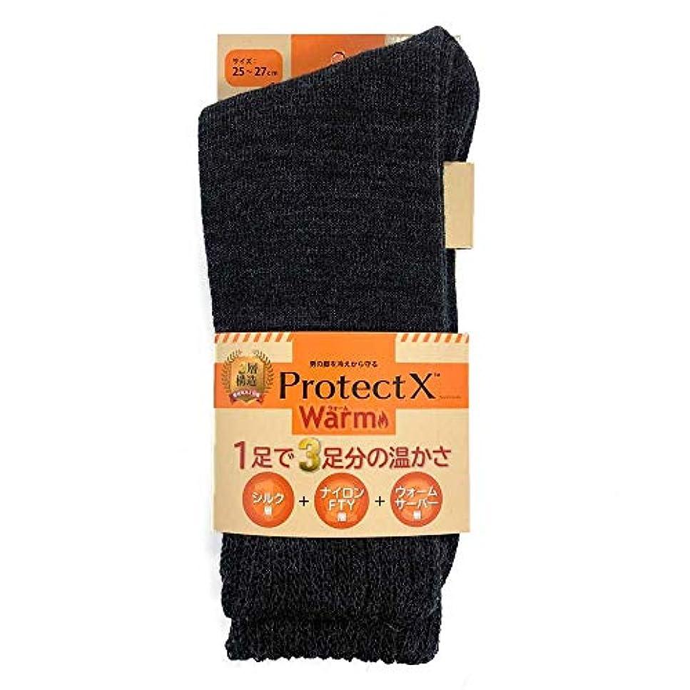 軽カール口頭冷え性対策 履き口柔らか 男性用冷え対策 シルク100%(内側) 3層構造 防寒ソックス 25-27cm チャコールグレー