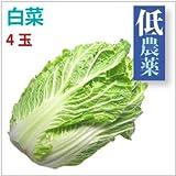 【白菜4玉】新潟県産・長野県産 低農薬栽培!