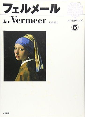 西洋絵画の巨匠 (5) フェルメール