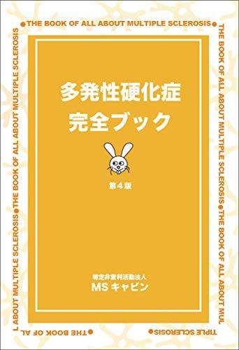 多発性硬化症完全ブック第4版