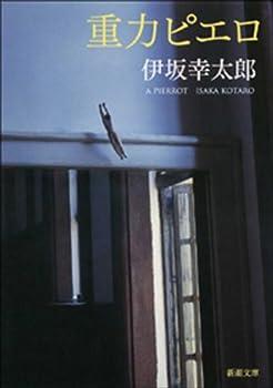 重力ピエロ (新潮文庫)