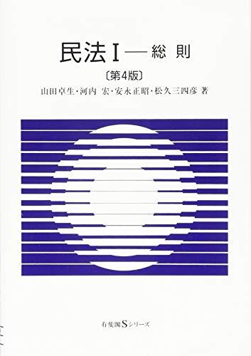 民法 Ⅰ -- 総則 第4版 (有斐閣Sシリーズ)