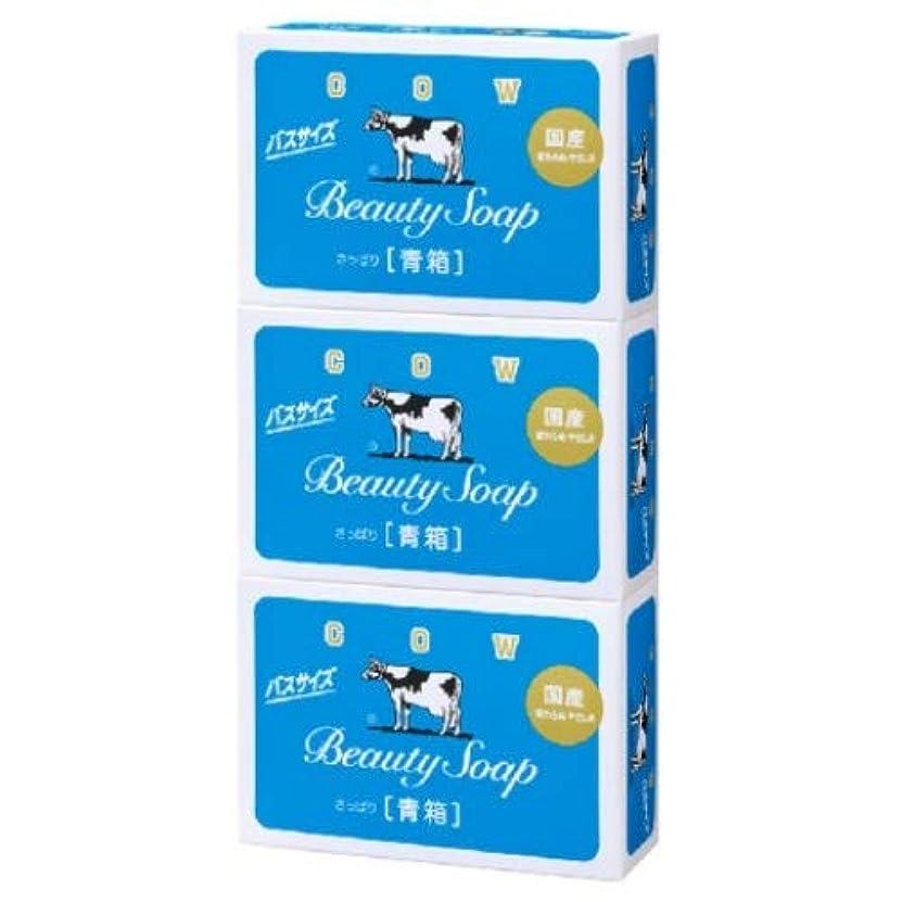 キリスト教湿度サドル牛乳石鹸 カウブランド 青箱 バスサイズ 3コパック